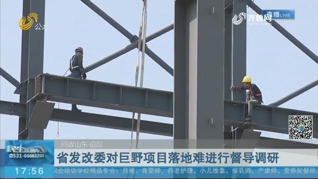 【问政山东·追踪】省发改委对巨野项目落地难进行督导调研