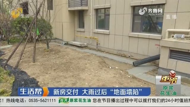 """【重磅】淄博:新房交付 大雨过后""""地面塌陷"""""""