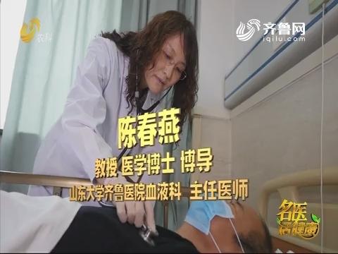 20190728《名医话健康》:名医陈春燕——带你认识白血病