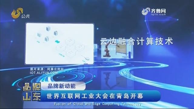 【品牌新动能】世界互联网工业大会在青岛开幕