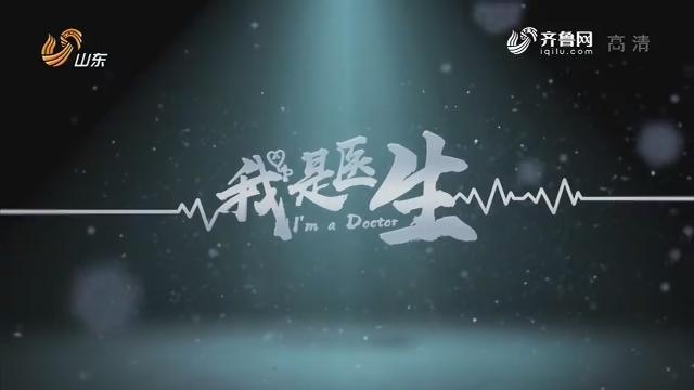 20190728《群演公社》:微电影——我是医生