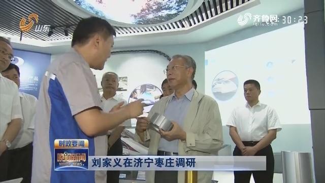 刘家义在济宁枣庄调研