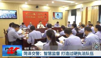 《问安齐鲁》07-28播出《菏泽交警:智慧监督 打造过硬执法队伍》