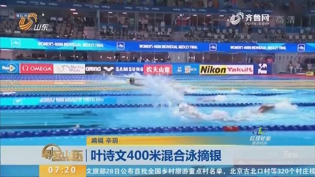 叶诗文400米混合泳摘银图片