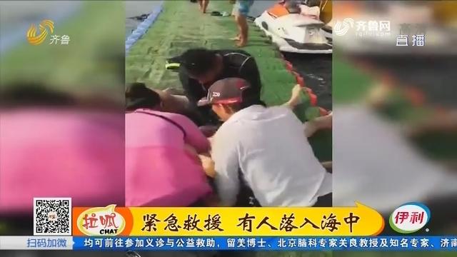 烟台:紧急救援 有人落入海中