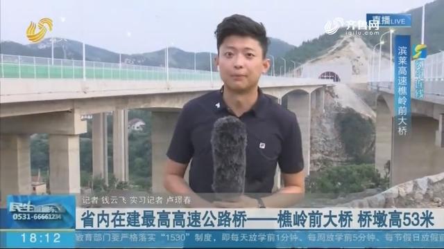 【闪电连线】省内在建最高高速公路桥——樵岭前大桥 桥墩高53米