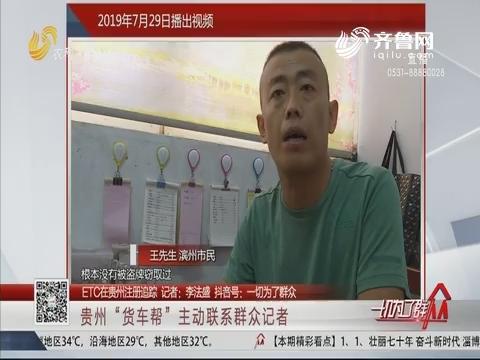 """【ETC在贵州注册追踪】贵州""""货车帮""""主动联系群众记者"""