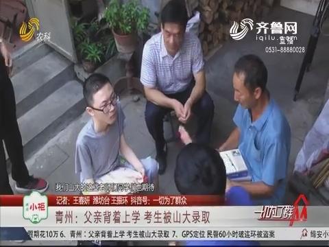 青州:父亲背着上学 考生被山大录取