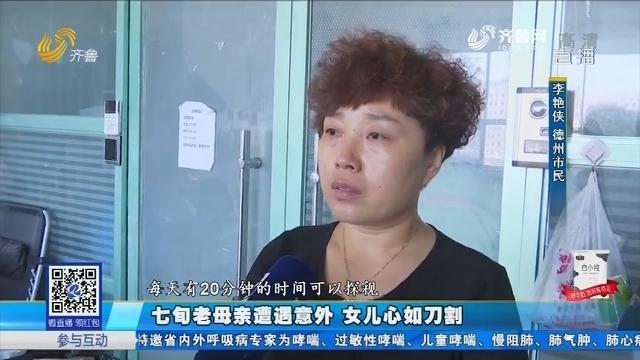 德州:七旬老母亲遭遇意外 女儿心如刀割