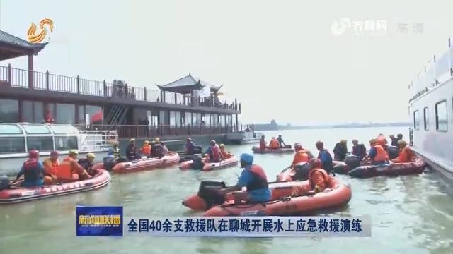 全国40余支救援队在聊城开展水上应急救援演练