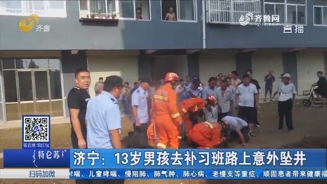 济宁:13岁男孩去补习班路上意外坠井
