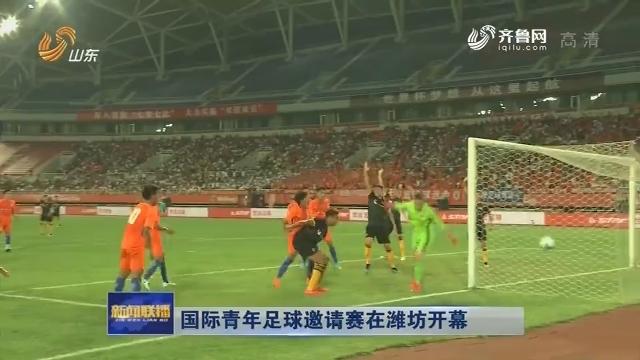 国际青年足球邀请赛在潍坊开幕