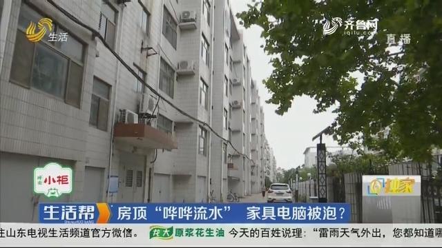 """【独家】淄博:房顶""""哔哗流水"""" 家具电脑被泡?"""