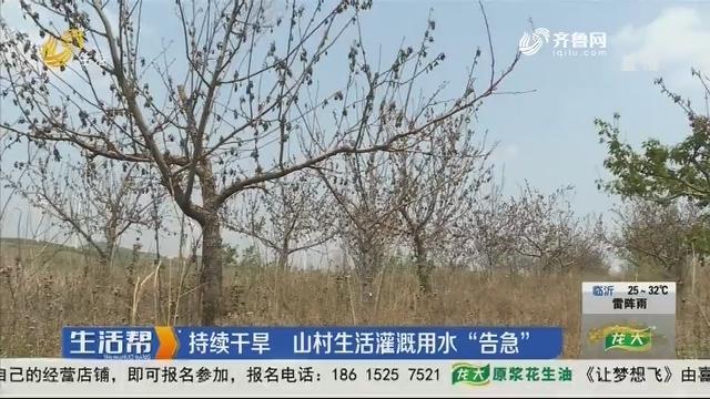 """烟台:持续干旱 山村生活灌溉用水""""告急"""""""