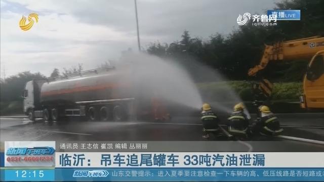 临沂:吊车追尾罐车 33吨汽油泄漏