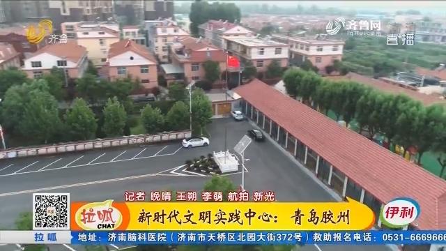 【齐鲁文明讲堂】新时代文明实践中心:青岛胶州