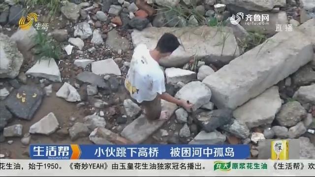临沂:小伙跳下高桥 被困河中孤岛