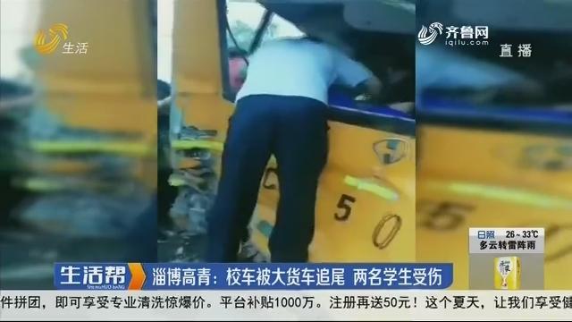 淄博高青:校车被大货车追尾 两名学生受伤