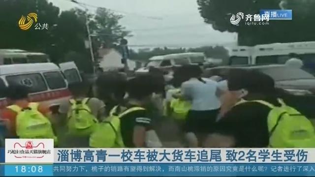淄博高青一校车被大货车追尾 致2名学生受伤