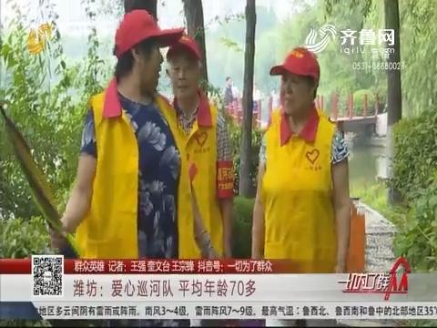 【群众英雄】潍坊:爱心巡河队 平均年龄70多