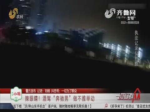 """【警方发布】烟台:辣眼睛!酒驾""""奔驰男""""做不雅举动"""