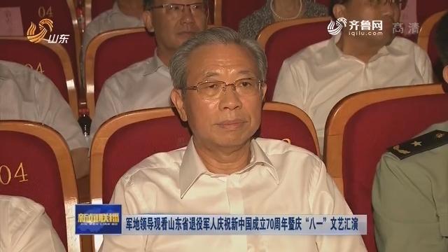 """军地领导观看山东省退役军人庆祝新中国成立70周年暨庆""""八一""""文艺汇演"""