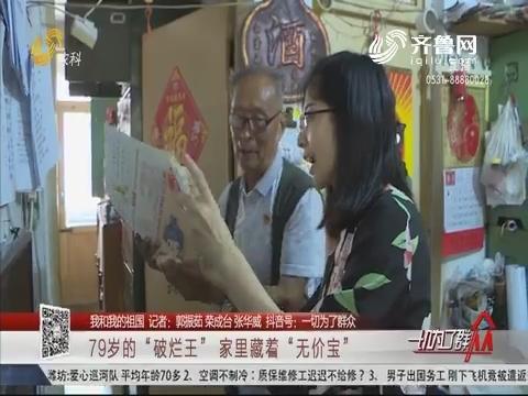 """【我和我的祖国】荣成:79岁的""""破烂王""""家里藏着""""无价宝"""""""