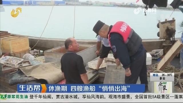 """烟台:休渔期 四艘渔船""""悄悄出海"""""""