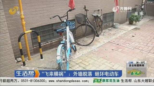 """淄博:""""飞来横祸"""" 外墙脱落 砸坏电动车"""