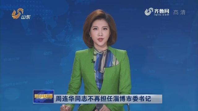 周连华同志不再担任淄博市委书记