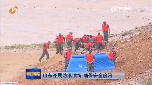 山东开展防汛演练 确保安全度汛