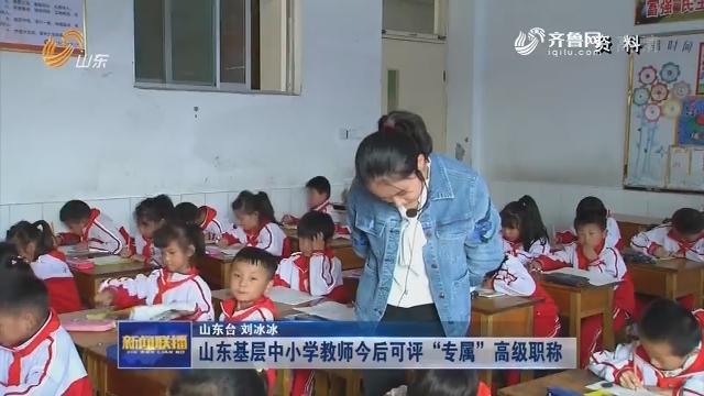 """山东基层中小学教师今后可评""""专属""""高级职称"""