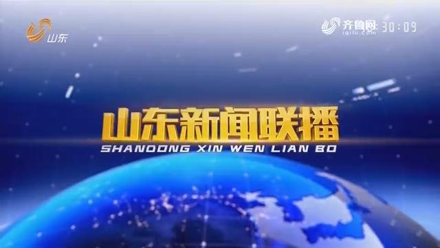 2019年07月30日山东新闻联播完整版