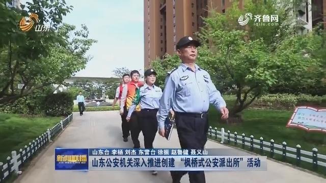 """山东公安机关深入推进创建 """"枫桥式公安派出所""""活动"""