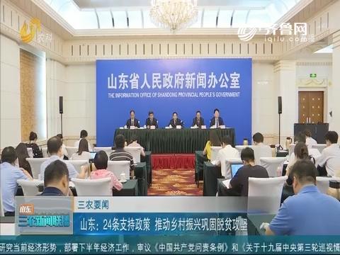 【三农要闻】山东:24条支持政策 推动乡村振兴巩固脱贫攻坚