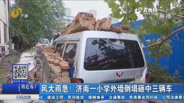风大雨急!济南一小学外墙倒塌砸中三辆车