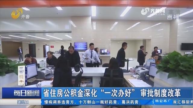 """山东省住房公积金深化""""一次办好""""审批制度改革"""
