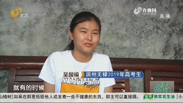 滨州:吴国镇——微笑面对生活中的苦难