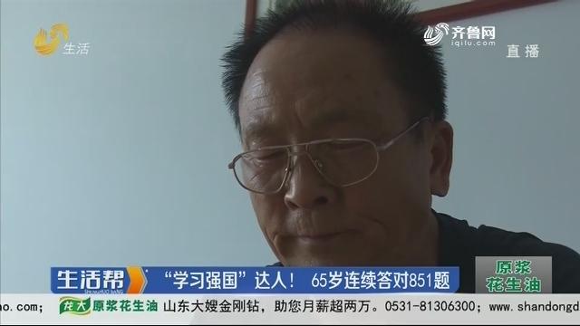 """淄博:""""学习强国""""达人!65岁连续答对851题"""