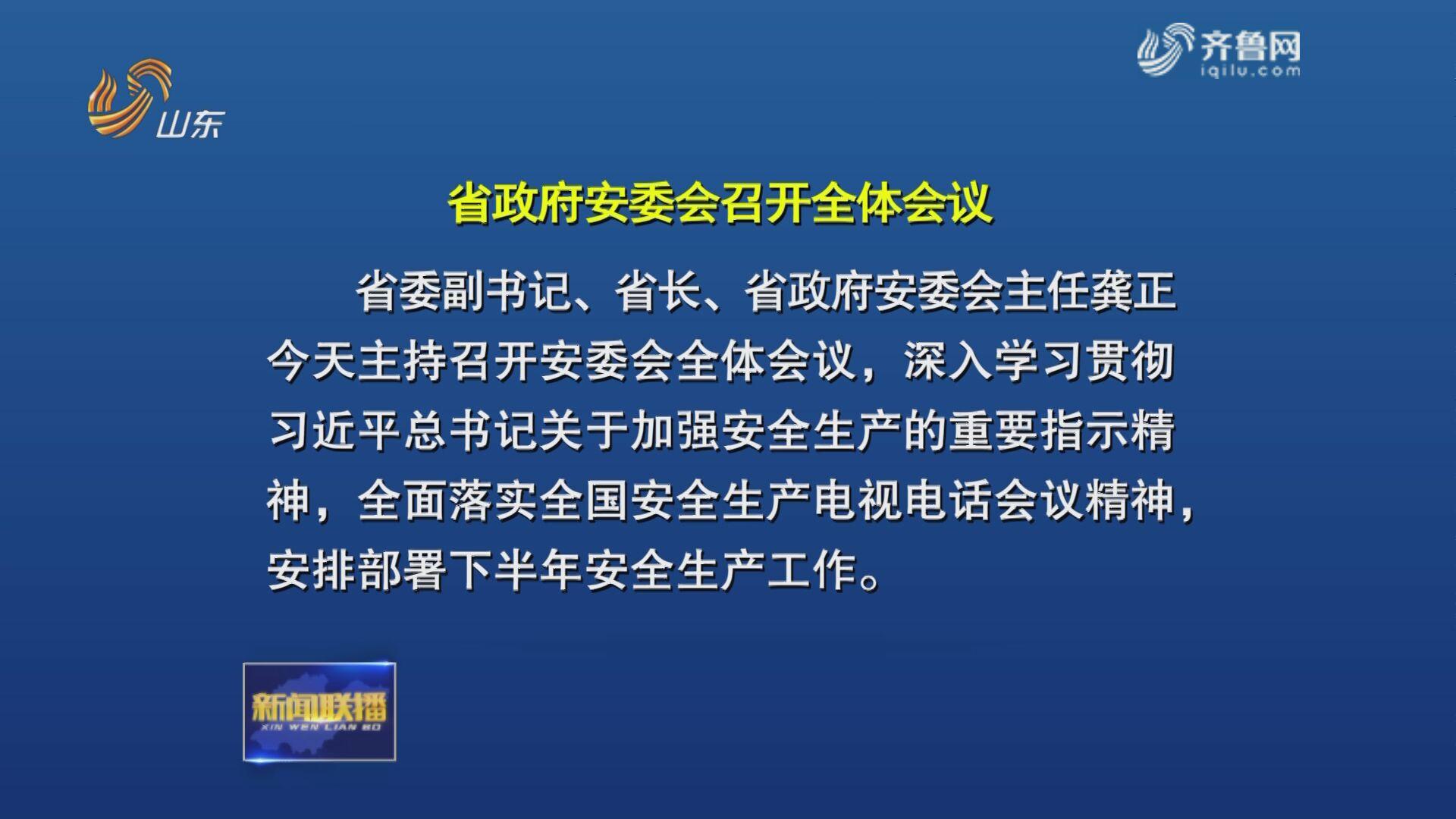 省政府安委會召開全體會議