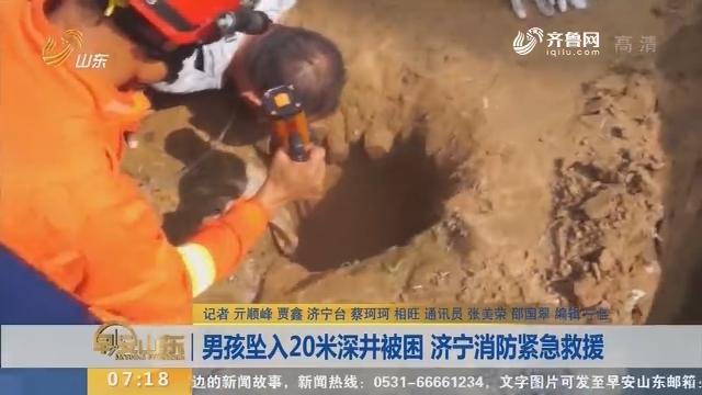 【闪电新闻排行榜】男孩坠入20米深井被困 济宁消防紧急救援