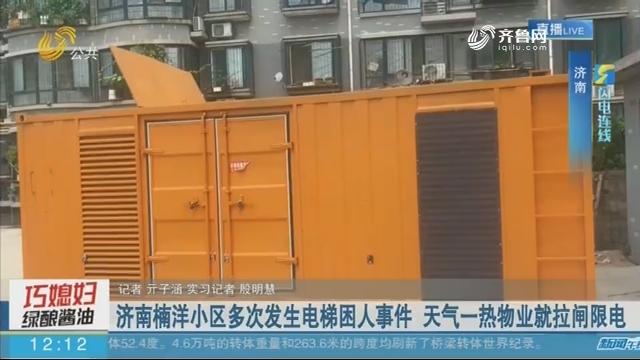 【闪电连线】济南楠洋小区多次发生电梯困人事件 天气一热物业就拉闸限电