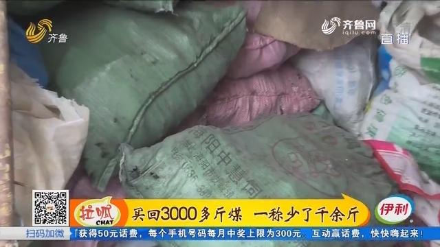 海阳:买回3000多斤煤 一称少了千余斤