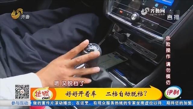 济南:好好开着车 二档自动脱档?