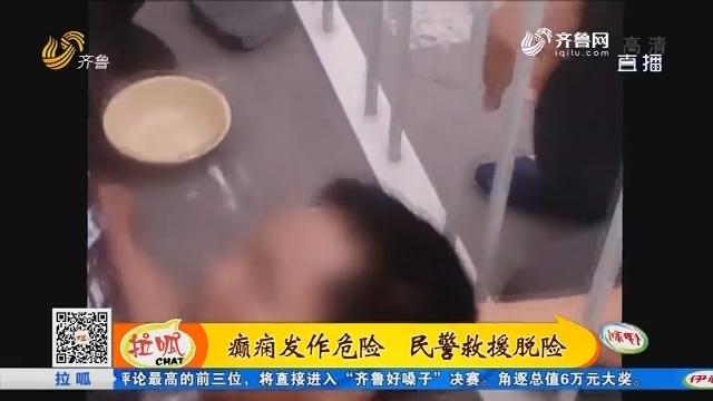 滕州:男子要过马路 突然抽搐倒地