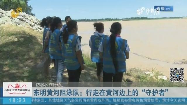 """【防溺水 在行动】东明黄河阻泳队:行走在黄河边上的""""守护者"""""""