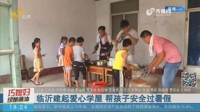 【防溺水 在行动】临沂建起爱心学屋 帮孩子安全过暑假