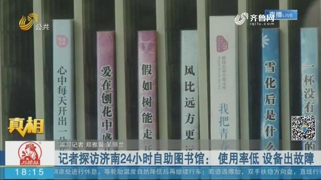 【真相】记者探访济南24小时自助图书馆:使用率低 设备出故障