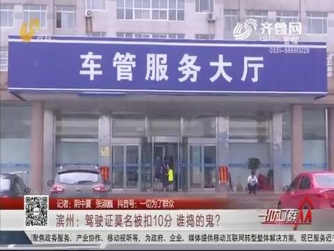 滨州:驾驶证莫名被扣10分 谁捣的鬼?