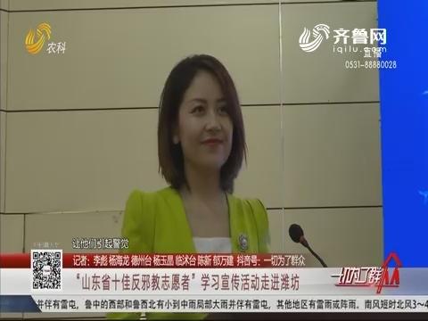 """""""山东省十佳反邪教志愿者""""学习宣传活动走进潍坊"""
